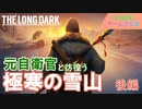 自衛官と一緒に寒空の下と洞窟を彷徨った(The Long Dark)【GENERICゲームさんぽ】後編
