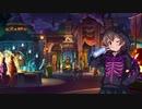 【音M@D】悪赤城みりあ Villain's Night【黄昏の聖痕】