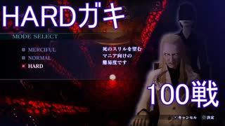 【真3HD】真女神転生III HARDガキ 100戦 ダイジェスト版(発売記念)