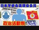 【ブログネット・没】日本学術会議の現役会員に日本共産党と密接な関係を持つ人物が存在した!