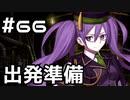 【実況】落ちこぼれ魔術師と7つの異聞帯【Fate/GrandOrder】66日目