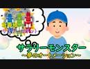 サラリーモンスター ~夢のオートメーション~