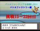 【ポケモンHGSS】今更バトルフロンティアを制覇する バトルファクトリー編 挑戦15~22回目 【ポケットモンスターソウルシルバー】