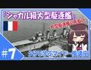 [シャカル級大型駆逐艦]5分で学ぶマイナー艦講座#7[VOICEROID解説]