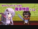 ゆかりさんのぷよぷよ紀行 魔導物語part12
