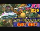 【スピード最速カスタム】「マリオカート8DX 芸人」ちゃまっと 【実況】 part36