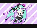 『何言っちゃってんの?』初音ミク オリジナル曲【SSS】