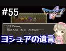 #55【DQ5】ドラゴンクエスト5で癒される!!ヨシュアの遺言【女性実況】
