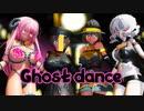 【MMD】カス子ちゃんで『 ゴーストダンス 』