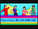 Pl@net Sphere第574回(実質576回) (20.7.8)