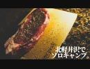 【ソロキャンプ】焚き火でほっこり秋キャンプ l Solocamp At Kitakaruizawa
