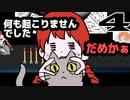 世界の中心で猫を愛でるクトゥルフ【印/骰子/奴(インサイド)】part4