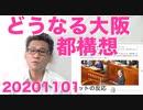 どうなる大阪都構想住民投票/朝日新聞は影で特定媒体とよばれていた模様です 20201101