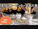 誕生日にローソンのUchi Café Spécialité三種とCUPKE二種乱れ食い!!
