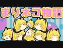 【ゆっくり茶番】魔理沙猫物語(前編)【ネコ】