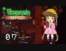 【VOICEROID実況】月読アイの テラリア魔法幼女 マスターFor the worthy編 Part7【Terraria1.4】
