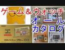 任天堂ゲーム&ウォッチオールカタログ   日本国内で発売されたすべてのゲーム&ウォッチのカタログ(Game & Watch All Catalog in JAPAN)