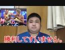 【ボクシング】井上尚弥です。この度はジェイソン・マロニーに7ラウンドKO勝利してしまい申し訳ございませんでした。