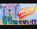 【実況】ゲームするだけでフィットネス!?#47【リングフィットアドベンチャー】