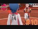 【実況】小走り熱血おじさんカブ #10【ポケットモンスターシールド】