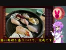 暮彩割烹 結月 #6 ~北海道の恵みを握る!~【謝米祭】