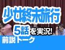 【無料】#22 少女終末旅行 5話 視聴前トーク