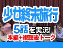 #22 少女終末旅行 5話を実況!+感想トーク
