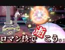 【ポケモン剣盾対戦】ロマン技で行こう! #1