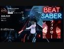 【Beatsaber】Fixer