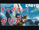 助けて!カートが地図いじって世界変えちゃうの!『CARTO』#2