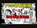 【FGO考察】ビースト地球破壊爆弾説