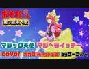 【おそ松さん】第3期挿入歌「マジック天使マジヘライッチー」OP曲 耳コピ&ボカロ&歌詞付き(音源配布)