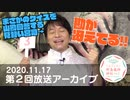 『野島健児のようこそ野島龍神神社へ!』第3回(2020/10/20)