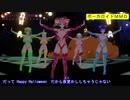 【MMD】サキュバステトと仲間でHappy_Halloween【カメラ移動・字幕有】(1080p_60fps)