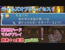 □■テイルズオブグレイセスfをマルチプレイ実況 part136【姉弟+a実況】