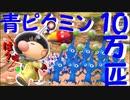【ピクミン2#3】めざめの森だけで青ピクミン10万匹集めてみた編【実況】
