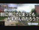 【WoT】 方向音痴のワールドオブタンクス Part129 【ゆっくり実況】