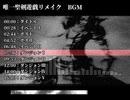【オリジナル曲】自作ゲーム用曲_唯一聖剣遊戯【midi】