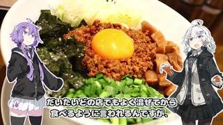 あかりとゆかりの食べ盛りPart6「台湾まぜそば、麺や マルショウ」