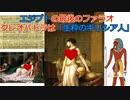 エジプト最後のファラオ・クレオパトラは生粋のギリシア人【動画で語る世界の英雄】