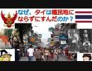なぜ、タイは植民地にならなかったのか?【動画で語る世界史の謎】【ゆっくり解説】