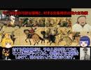 モンゴル軍の巧妙な侵略と、対する北条時宗の偉大な功績【動画で語る世界の歴史】【ゆっくり解説】