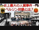 史上最大の人質事件・ベルリン封鎖【動画で語る世界の歴史】【ゆっくり解説】