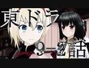 【東方MMD】東方×ドラゴンクエスト 9-2話 ドッペルゲンガー ~11月25日~【東ドラ】