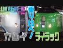 #3 どっちが快適?カムイとライラック【北海道 鉄道でほぼ一周旅1日目】