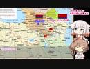 【CeVIO解説】ナゴルノ・カラバフを知ろう WW1後期~戦後 パート3【ささONE】