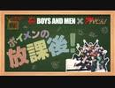 【会員限定】2020年11月1日放送「ボイメンの放課後」#4