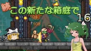 【ゆっくり実況プレイ】続・この新たな箱庭で16【Terraria1.4.1】