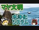 マヤ文明の水浄化システム【ゆっくり解説】