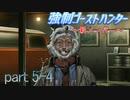 【女性実況】強制ゴーストハンター 死印 part5-4【爽】